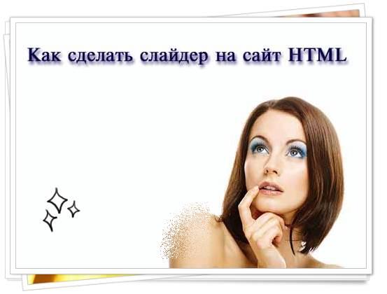 Как сделать слайдер на сайт html
