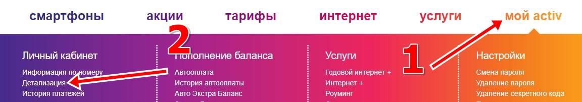 Детализация звонков Актив Казахстан