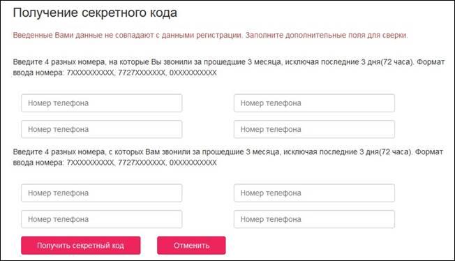 Детализация звонков Актив Казахстан -