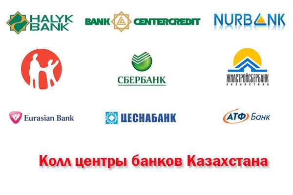Колл центры банков Казахстана