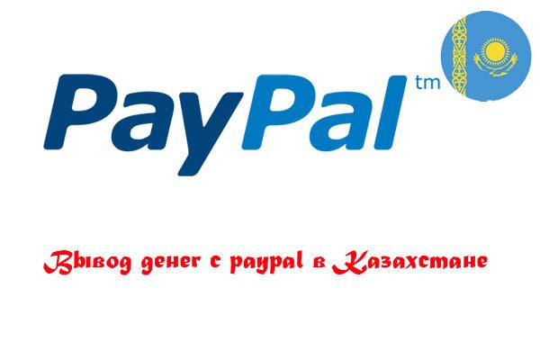 Вывод денег с paypal в Казахстане